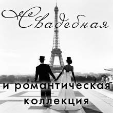 Свадебная и романтическая коллекция
